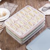 優思居 分格凍餃子盒 廚房冰箱保鮮盒子帶蓋餛飩速凍水餃收納盒   LannaS