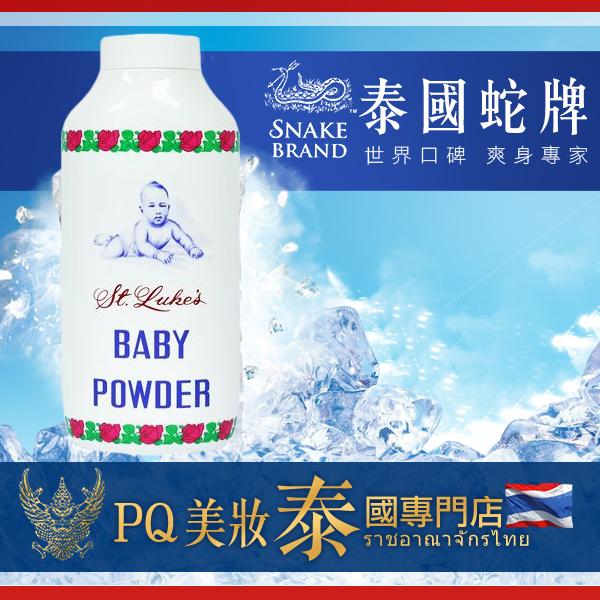 泰國 蛇牌嬰兒爽身粉 140g Snake Brand 嬰兒專用【PQ 美妝】