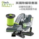 大全配組加贈寵物濾芯+地板套件 英國 Gtech 小綠 Multi Plus 無線除蟎吸塵器 ATF012 / MK2