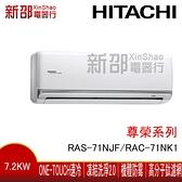 *新家電錧*【HITACHI日立RAS-71NJF/RAC-71NK1】尊榮系列變頻冷暖冷氣 -含基本安裝