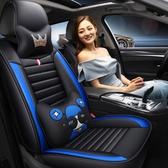 汽車坐墊 (五座) 四季通用卡通全包圍座墊 車坐墊 坐套座椅套 夏季車座套