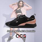 Puma 休閒鞋 Muse X-2 Metallic 黑 玫瑰金 女鞋 金屬元素 訓練鞋 【ACS】 37083801