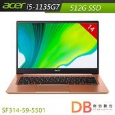 acer 宏碁 Swift 3 SF314-59-5501 14吋 i5-1135G7 Win10 FHD 筆電(6期0利率)-送星巴克飲料券2張