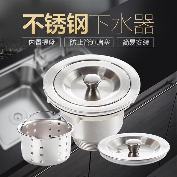[超豐國際]不銹鋼廚房水槽下水器洗菜盆配件 單槽水池提籃提籠落水