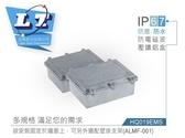 『堃喬』Gainta HQ019EMS 200 x 150 x 75mm 萬用型 IP67 防塵防水防電磁波壓鑄鋁盒 『堃邑Oget』
