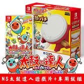 【NS 超值同捆】任天堂 Switch 太鼓之達人+太鼓達人專用鼓組《中文版》