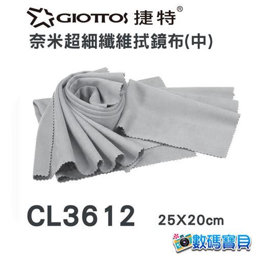 GIOTTOS 捷特 CL3612 奈米超細纖維拭鏡布(中,25x20cm) 可重複清洗 光學拭鏡布 魔法布 清潔