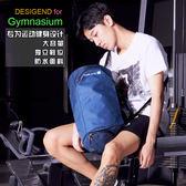 新年好禮 運動健身包男防水訓練包女行李袋干濕分離大容量單肩手提旅行背包