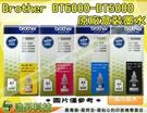 Brother BT6000+BT5000 四色四組原廠墨水 (送A4彩噴紙 5包)