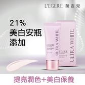L'EGERE 超能亮安瓶素顏霜 25g