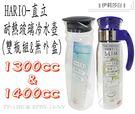 雙瓶組HARIO-日本製/RPLN-14+FP-13B直立式冷水壺/耐熱玻璃冷水壺(無外盒)