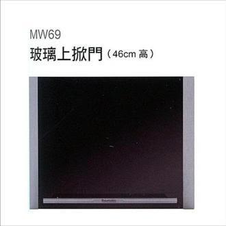 Baumatic 英國 寶瑪客 MW69  玻璃上掀門  【零利率】
