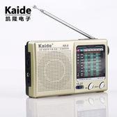 Kaide/凱迪 KK-9半導體老人收音機 超外差kk9 四六級聽力校園廣播 好再來小屋