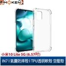 【默肯國際】IN7小米10 Lite 5G (6.57吋) 氣囊防摔 透明TPU空壓殼 軟殼 手機保護殼