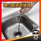歐文購物 下水道 馬桶疏通器 神爪 管線疏通器 水管疏通 流理台疏通 阻塞夾