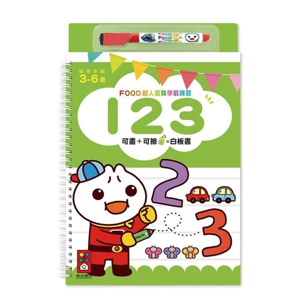 [風車童書] 123-FOOD超人寶貝學前練習(附白板筆)