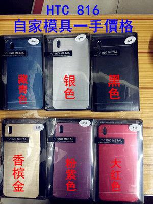 King*Shop~商務金屬拉絲 HTC 816  motomo 手機套 金屬拉絲desire D816w手機殼 保護套
