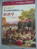 【書寶二手書T6/大學商學_WFK】經濟學6/e_王銘正