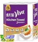 [COSCO代購] W127295 舒潔 Viva三層廚房紙巾 60張 X 16卷
