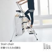 梯子馬椅梯A 字梯補貨梯【R0052 】五層折疊家用梯樓梯椅MIT  製收納專科