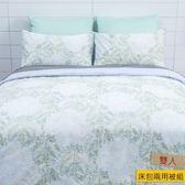 HOLA 汐槿純棉磨毛床包兩用被組 雙人