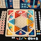 益智玩具飛行棋跳棋五子棋斗獸棋蛇棋類二合一【奇趣小屋】