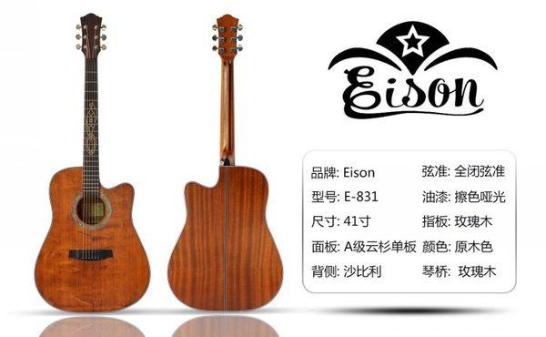 【金聲樂器】Eison E-831TSR D桶身 41吋單板雲杉 民謠吉他 木吉他