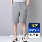 五分褲 夏季亞麻老人五分褲爸爸短褲老年爺爺中褲60-70歲男褲子寬鬆薄款 艾維朵