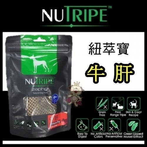 *KING WANG*《Nutripe紐萃寶》100%天然紐西蘭狗零食【牛肝】【效期:0822】