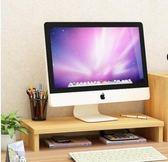 電腦螢幕架電腦顯示器增高架子辦公室臺式底座支架桌面收納盒鍵盤墊高置物架     color shopigo