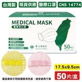 丰荷 醫用口罩 醫療口罩 成人口罩 (檸檬黃/玫瑰金)-50入/盒 專品藥局 (台灣製造)