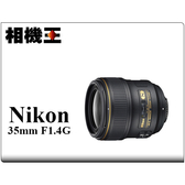 ★相機王★Nikon AF-S 35mm F1.4 G 平行輸入