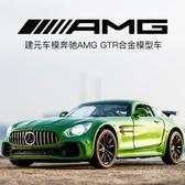 一件8折免運 玩具汽車模型奔馳AMG跑車GTR合金車模男孩禮物兒童回力玩具小汽車仿真汽車模型