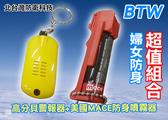 【北台灣防衛科技】婦女防身器材超值組合/美國MACE超嗆辣水柱型防身噴霧器+高分貝警報器
