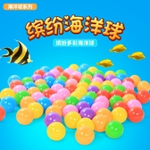 海洋球無毒彩色球加厚波波池小球池室內兒童童圍欄家用玩具 【八折搶購】