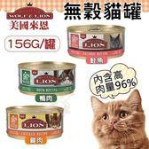 *WANG*【12罐組】美國來恩My Little Wolf&Lion《高肉量96%無穀貓罐》156g 貓罐頭 三款任選