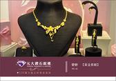☆元大鑽石銀樓☆『愛戀』結婚黃金套組 *項鍊、手鍊、戒指、耳環*