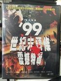挖寶二手片-Z45-004-正版VCD-電影【99世紀末頭條震撼特輯/兩片裝】-(直購價)