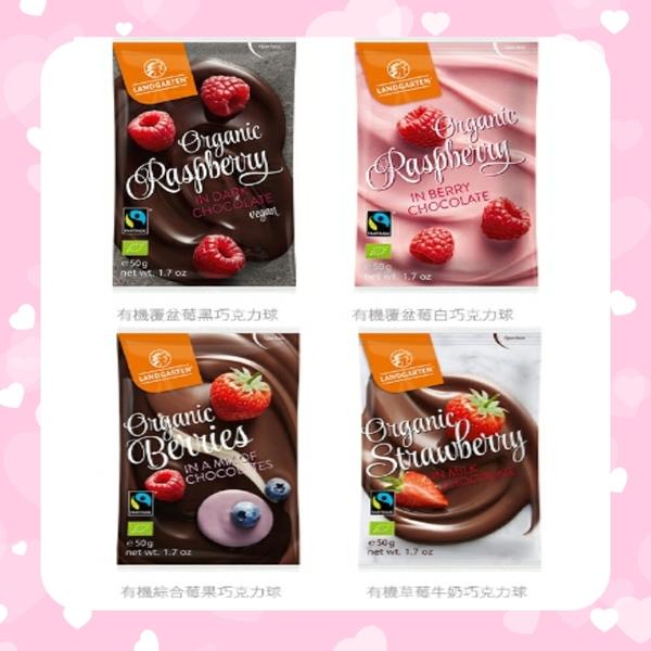 【米森 】有機綜合莓果巧克力球(50g/包)/有機草莓牛奶巧克力/有機覆盆莓黑巧克力/白巧克力任選