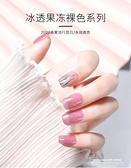 指甲油年新款美甲果凍色指甲油膠光療冰透奶茶玉脂紫色裸色粉色透明 萊俐亞