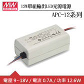 MW明緯 APC-12-700 單組0.7A輸出LED光源電源供應器(12W)
