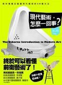 (二手書)現代藝術,怎麼一回事?:教你看懂及鑑賞現代藝術的30種方法
