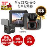 Mio C572+A40【送 32G+冰霸杯提袋+316不鏽鋼吸管】 前後雙鏡 行車記錄器 雙SONY Starvis