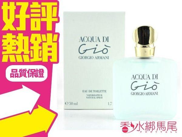 GIORGIO ARMANI Acqua Di Gio 亞曼尼 寄情水女性淡香水 5ML香水分享瓶◐香水綁馬尾◐