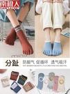 南極人五指襪子女士秋冬季厚款中筒五趾襪全純棉短船襪分趾襪隱形 黛尼時尚精品