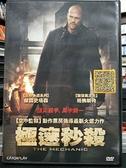 挖寶二手片-C05-081-正版DVD-電影【極速秒殺】-傑森史塔森 班佛斯特(直購價)