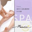 【台北】微夏Freesia甜杏仁油肌膚課程60分鐘