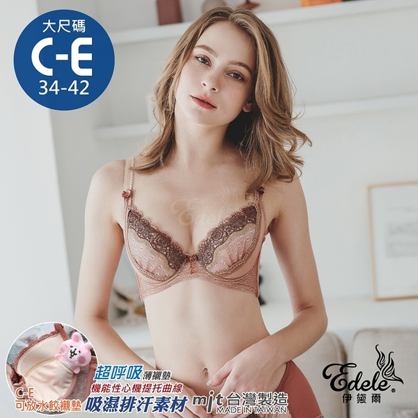 瑪蒂蕾娜HIDE美胸緹花蕾絲挺V月牙機能透氣內衣 C-E罩 34-42 (咖啡) - 伊黛爾