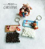 娃娃屋樂園~雪人&麋鹿鑰匙圈糖果包(混款出貨) 10包590元/婚禮小物/聖誕節禮物/耶誕節糖果