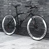 死飛車自行車變速成人跑車賽車活飛男女式學生實心胎公路單車 js8413『小美日記』